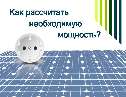 Расчет мощности солнечных панелей
